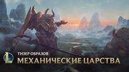 Выше Тизер образов Механических царств – League of Legends