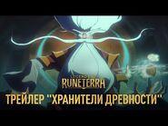 """Новое дополнение- """"Хранители древности"""" - Legends of Runeterra"""