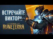 Встречайте Виктора - Новый чемпион – Legends of Runeterra