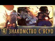 Знакомство с чемпионом- Ясуо - Игровой процесс Legends of Runeterra