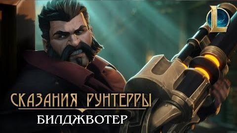 """Сказания_Рунтерры_Билджвотер_""""Двойной_обман"""""""