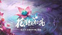 Duchowy Rozkwit 2020 - Chiny - zwiastun wydarzenia