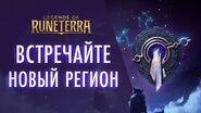 Новый регион Таргон Legends of Runeterra