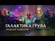 Галактика грува 2021 - Официальный трейлер события – League of Legends