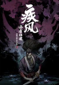 Yasuo Yone Brüder der Blutbefleckten Klinge 02