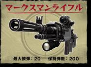Marksman rifle jp