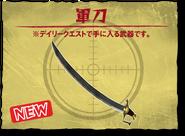 Military sword jp