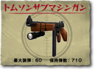 Thomson smg jp