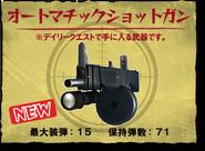 Automatic shotgun jp