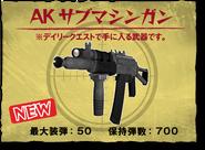 AK smg jp