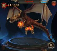 Горячий дракон