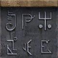 SR2-Texture-AF-symbols5.png