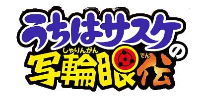 Wiki La Légende du Sharingan de Sasuke Uchiwa