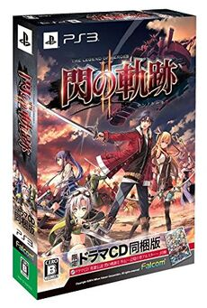 Sen no Kiseki II PS3 limited-cover.jpg