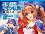 Sora no Kiseki Novel: Volume 1