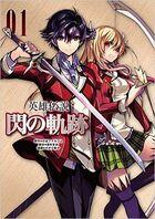 Sen no kiseki manga 1 cover.jpg