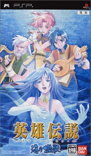 Cagesong of hte ocean psp cover.jpg