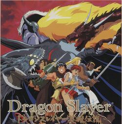 Dragon Slayer ova.jpg