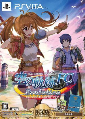 Sora no kiseki evo limited cover.jpg
