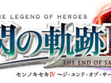 The Legend of Heroes: Trails of Cold Steel IV -THE END OF SAGA-