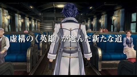 PS4「英雄伝説 閃の軌跡Ⅲ」デモムービー