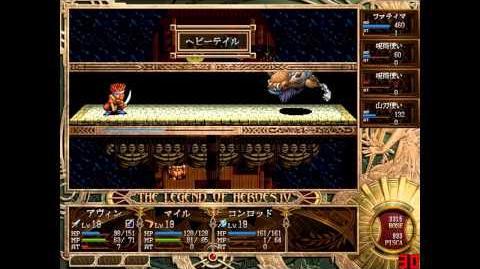 Legend of Heroes IV - A Tear of Vermillion Boss 4 - Fatima