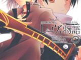 Sora no Kiseki Gaiden: The Tale of Loewe