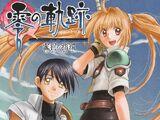 Zero no Kiseki Playstory - Ring of Judgement