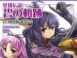Ao no Kiseki Novel: Teatime Someday With You