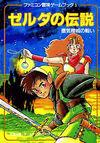 Zelda Gamebook(Mirage War).jpg