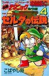 Zelda Guide Manga.jpg