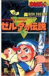 Zelda manga01.jpg