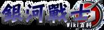 Metroid Wiki-wordmark.png