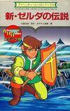 Zelda Gamebook(New Adventure).jpg