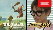 ゲームセンターDX 「ゼルダの伝説 ブレス オブ ザ ワイルド」