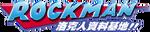 Rockman Wiki logo.png
