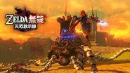 《ZELDA無雙 災厄啟示錄》TVCM 30秒(台灣)