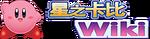 Kirby Wiki-wordmark.png