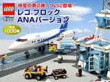 7894 Airport - ANA Version