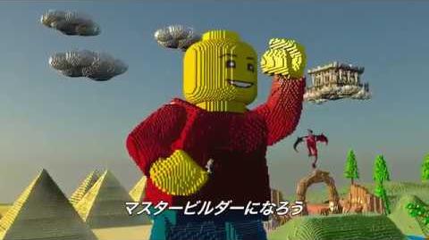 ゲーム『LEGO®ワールド』トレーラー