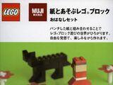 8465996 Paper and brick set