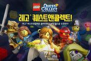 LEGO Quest & Collect 1