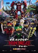 The LEGO Ninjago Movie Poster 5