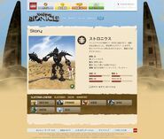 BIONICLE.LEGO.com-ja-JP-Story-Bios-Legends-Stronius