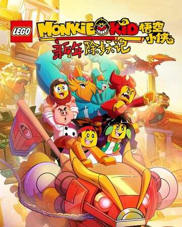 LEGO Monkie Kid S2.jpeg