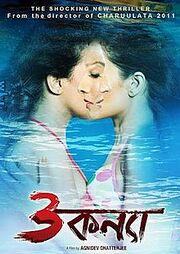 Teen Kanya 2012 poster.jpg