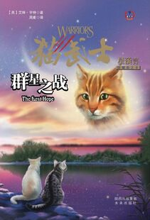 Edition chinoise The Last Hope