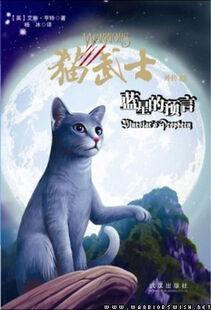 Edition chinoise La prophétie d'Étoile Bleue