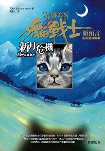 Edition taiwanaise Clair de lune