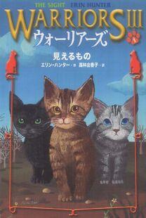 Edition japonaise Vision